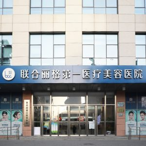 First BCC Plastic Surgery Hospital